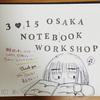 育てるノート&手帳!最強タッグで飛躍するワーク講座(3月15日@大阪)