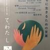 『て、わた し第2号』を読んで、宮尾節子さんを好きになる、と表明することについて考える。
