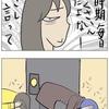 敏感過ぎる夫は花粉症でヘトヘトに疲れる①
