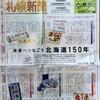【札歩路】未来へつなごう 北海道150年【札幌新聞】