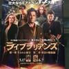 【試写会】魔法×謎解きのSFアドベンチャー『ライブラリアンズ』