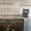 「図書新聞」2020年6月6日号に、中村俊也さんが『コッロールの恐怖』の書評を寄稿
