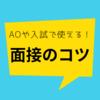 面接のコツ【AO入試・就活】