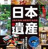 日本遺産 地域の歴史と伝統文化を学ぶ 1