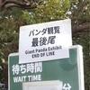 上野動物園にいってきた(*´▽`*)