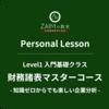 【入門基礎クラス・個別指導】コース・料金