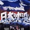 「日本沈没」(1973)未曾有の大災害を乗り切れるか、首相のリーダーシップでした!