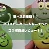 ちょっと微妙な面もある?『クリスピークリームドーナツ』のバーバパパとのコラボ商品レビュー!