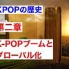 【第二章】K‐POPの主な歴史とそのルーツを探る