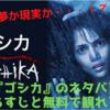 【映画】『ゴシカ』のネタバレなしのあらすじと無料で観れる方法!
