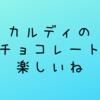 岡山 アリオ倉敷 三井アウトレットパーク倉敷のバレンタイン 2019 おすすめは【KALDI】