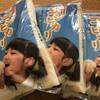 ふるさと納税で、和歌山県北山村から『三重県産こしひかり 15kg』が届きました!楽天ポイント獲得&通年発送でおススメ!