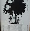 武信稲荷神社@龍馬をゆく2020