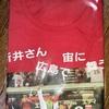 今日のカープグッズ:「カープ3連覇記念グッズ その24  広島東洋カープ承認 CARP TIMES BEST SHOTシャツ 10月号」