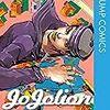 荒木飛呂彦『ジョジョの奇妙な冒険Part8:ジョジョリオン』14巻
