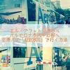 【空港バス】バルセロナ・エルプラット空港から市内への行き方を詳しく解説!