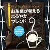 【177】お茶屋が考えるまろやかブレンド