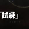 「Destiny 2」 ナイトフォール 試練 10万点を目指す!! (ブルッドホールド編)