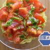野菜を調味料に浸すだけ。シンプル冷やし中華を3種類【ツジメシの日常メシ】