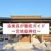 【ツベルクリンwalker】添乗員が徹底ガイド~宮地嶽神社(福岡県)~