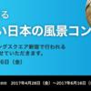 「360°で残したい日本の風景」作品募集