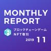 ブロックチェーンゲーム市場レポート:NFT取引(2019年11月)