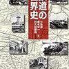小池滋他編『鉄道の世界史』
