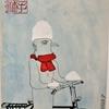 「冬の虫」展