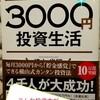 私でも出来る!投資のハードルがグッと下がった!「はじめての人のための3000円投資生活」