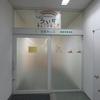 元気キッズ(児童発達支援事業)の紹介(2020.10.29)