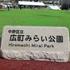 東京都中野区の「広町みらい公園」開園式。暑くて水遊び場が大人気(2019/9/23)