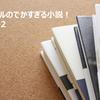 スケールのでかすぎる小説! Vol.02