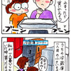 新・冷蔵庫!(2018年夏備忘録③)