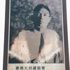 日本人がもっと知るべき人物✨東洋一のダムをつくった八田與一さん