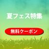 夏フェス前半2017年 (6月・5月・7月)無料フェス / 音楽フェス・ビアフェス