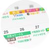 【スマホアプリ】TimeTreeを使って同居人とのスケジュール共有が楽になった