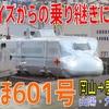 企画開始から24時間突破! 贅沢な指定席の新幹線「みずほ601号」で九州突入【2020-10鉄道最速日本縦断6】