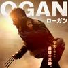 映画『LOGAN/ローガン』見届けよ!R指定のシブい「男」ローガンを(ネタバレあり)
