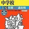 東洋大学京北中学校では、7/23(日)開催の学校説明会の予約を学校HPにて受付中だそうです!