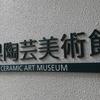 茨城県陶芸美術館 企画展「ガレと陶芸」と板谷波山先生の常設展示