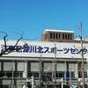 月会費不要・料金400円以下で使えるフィットネスジム!東京都の公共施設・深川北スポーツセンター|ワンコイントレーニング