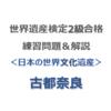 世界遺産検定2級合格の練習問題&解説【日本の世界文化遺産 ⑦|古都奈良】