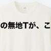 ユニクロGWセールオススメ商品(17/5/19〜5/22)「無地Tシャツは今週末買っておこう」