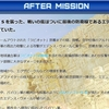 30 MINUTES MISSIONS 砂漠都市戦企画終了にあたっての感想等