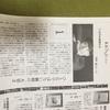 今日の朝日新聞の書評欄