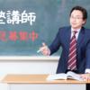 【求人】中学受験専門の個別指導塾講師の募集情報!お仕事を探している方に!拡散希望!
