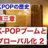 【第三章】K-POPの主な歴史とそのルーツを探る