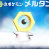 【ポケモンGO】謎のナットの正体が判明!その名はメルタン