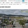 『北海道 厚真町 現在の様子』と冷凍国産シシャモ?