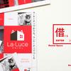 La・Luce(ラ・ルーチェ)の公式ホームページが出来ました